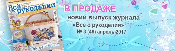 Сайты рукоделие украина официальный сайт